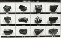 石器として利用された石