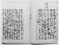 八犬伝9輯巻46の草稿