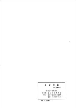 展示図録 -常設展示- 裏表紙
