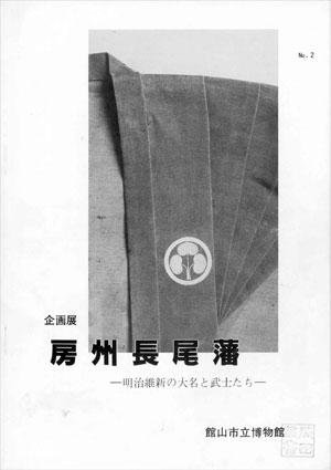 房州長尾藩 -明治維新の大名と武士たち- 表紙