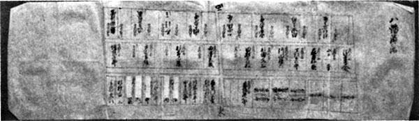 八幡浜添藩士邸図