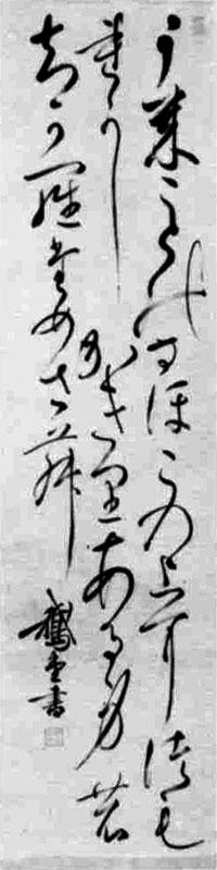 小野鵞堂書幅