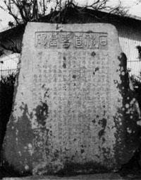 石神直喜 墓碑