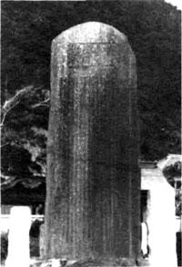 恩田城山 記念碑