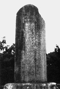 小野鵞堂 記念碑