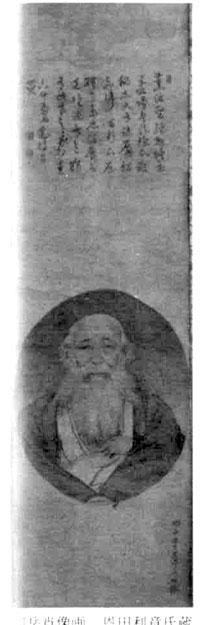 仰岳肖像画(65才のとき)