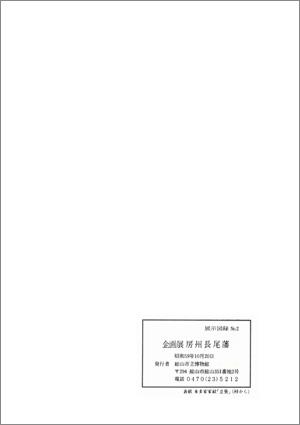 企画展 房州長尾藩 裏表紙