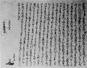太田資正書状(山吉文書)