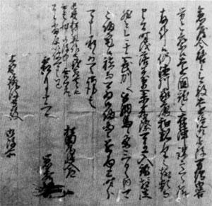 松田憲秀書状