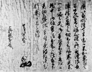 北条氏政書状(上野文書)