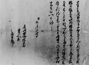 北条氏朱印状 (鳥海文書)