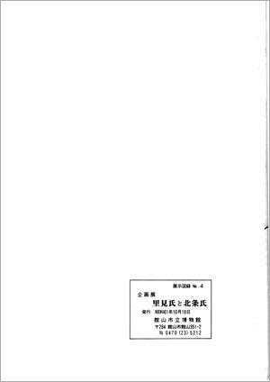 企画展 里見氏と北条氏 裏表紙