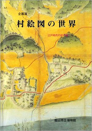 村絵図の世界 -江戸時代の村を歩く- 表紙