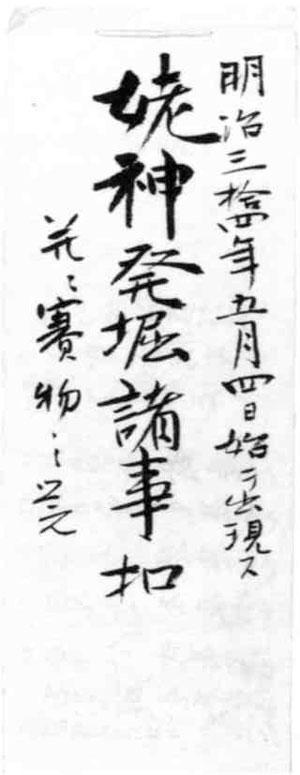 『姥神発掘諸事控』