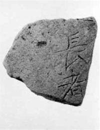 「長者」銘土師器破片(鴨川市東上牧遺跡) 奈良時代