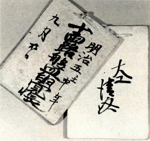 18.十露盤覚帳(写本)