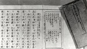 53.祖神講社祝詞