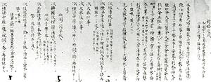 55.神拝之次第(釿始式)