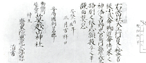 91.莫越山神社大工行事秘巻(部分)