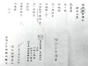 92.祖神協会講社神拝次第