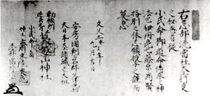 105.莫越山神社大工行事秘巻(部分)