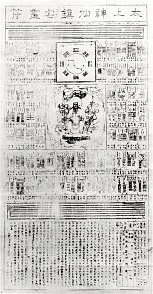 108.太上神仙鎮宅霊符