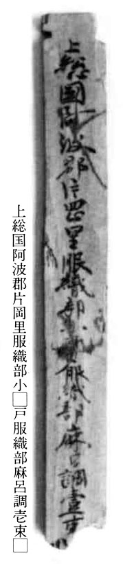 木簡 奈良県平城宮跡出土 写真提供奈良文化財研究所
