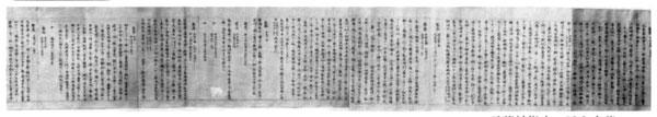 源氏里見系図 三芳村指定 延命寺蔵