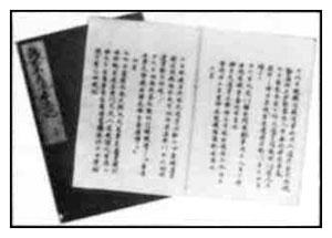 鶴岡平氏綱再興記(快元僧都記) 国学院大学図書館蔵