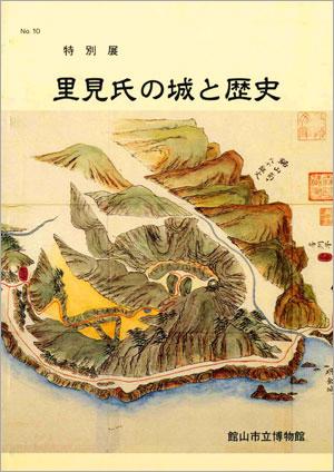 里見氏の城と歴史 表紙
