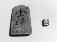 将棋の駒とサイコロ