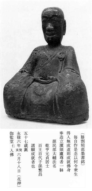 5.木造賓頭盧尊者坐像(永禄6年)