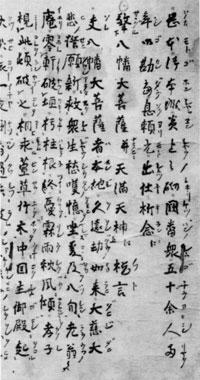 12.岡本安泰奉納祝詞(天正17年)<首部>