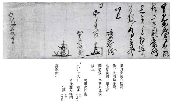 14.本多定勝・嶋田重次連署書状