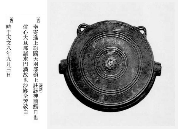 19.真里谷全芳奉納鰐口(天文8年)