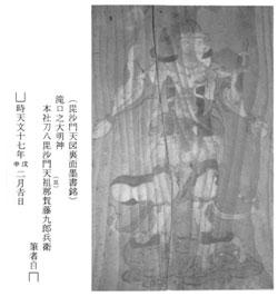 25.彩色板仏<毘沙門天図>