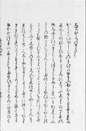26.なかおヽちのさうし(中尾落草子)