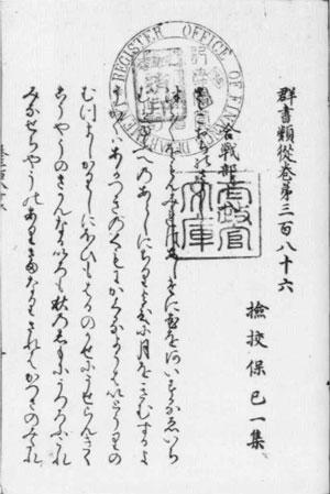 26.さヽこおちのさうし(笹子落草子)