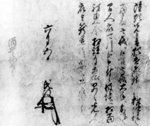 28.北条氏政書状