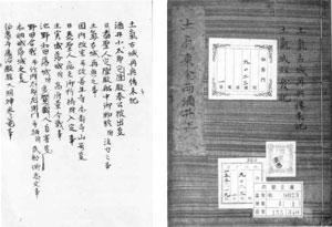 35.土気東金両酒井記