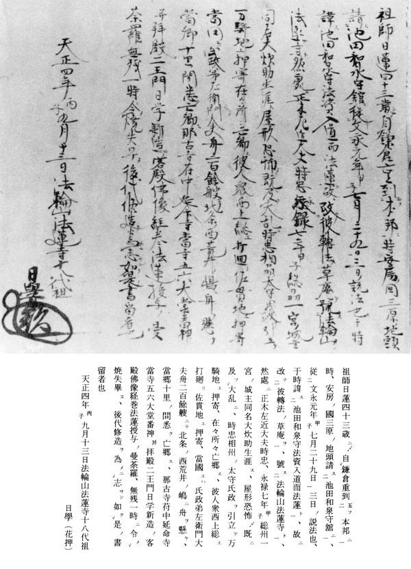 45.日学覚書  法蓮寺蔵