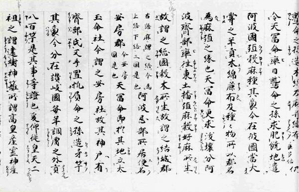 17.『古語拾遺』〔部分〕(複製)