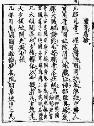 18.『延喜式』 巻十八(式部十八)
