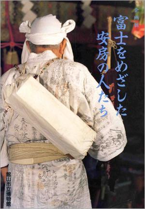 富士をめざした安房の人たち 表紙