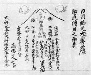 23 日月仙元大菩薩御直伝月之巻