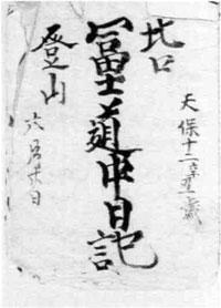 47 富士道中日記
