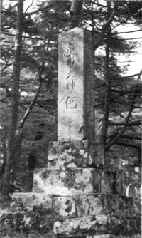 栄行真山(えいぎょうしんさん)百八度登山大願成就記念碑