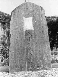 伊行寶海(いぎょうほうかい)八十八度登山記念碑