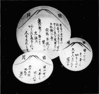 87 富士登山記念盃