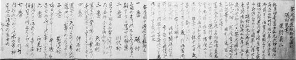 88 国仙元大神-百八番